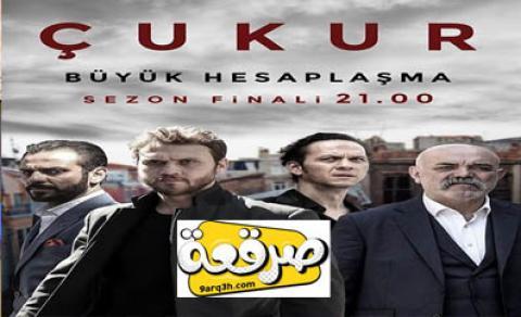 مسلسل الحفرة الموسم الثاني الحلقة 18 مترجم