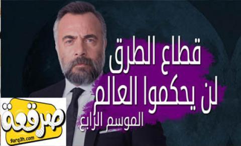مسلسل قطاع الطرق لن يحكموا العالم الموسم الرابع الحلقة 16 مترجم