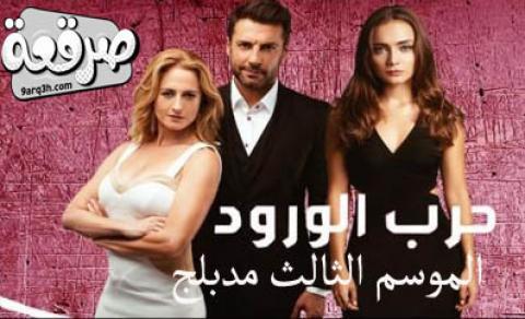 الحفره الموسم الثالث الحلقه 24